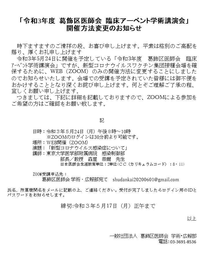 感染 数 ウイルス 者 区 葛飾 コロナ 4/1(水)東京都がようやく自治体ごとの感染者数を発表、葛飾区は3/31(火)時点で6名【新型コロナウイルス】